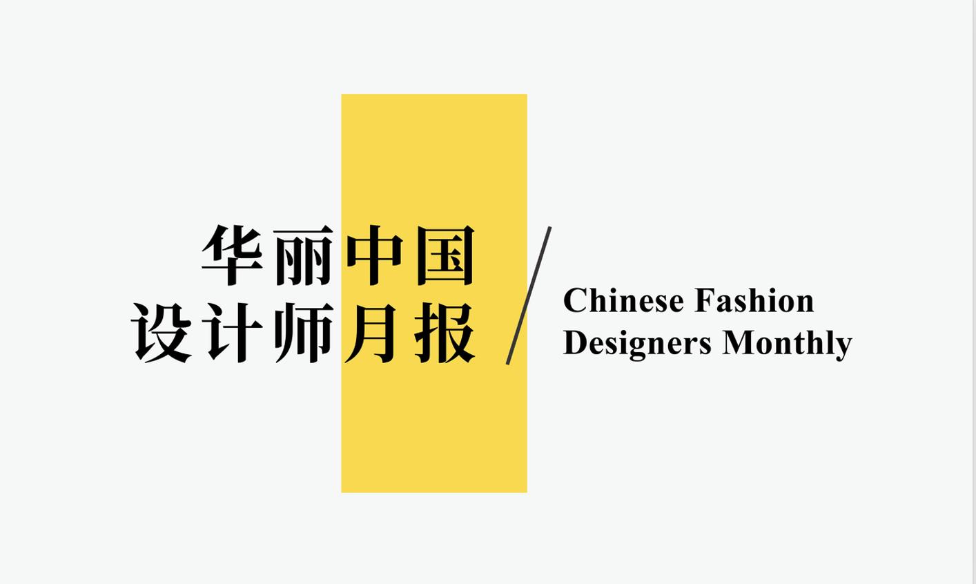 获奖、开店、跨界:50条设计师品牌最新动态 | 华丽志设计师月报(2021年4月)