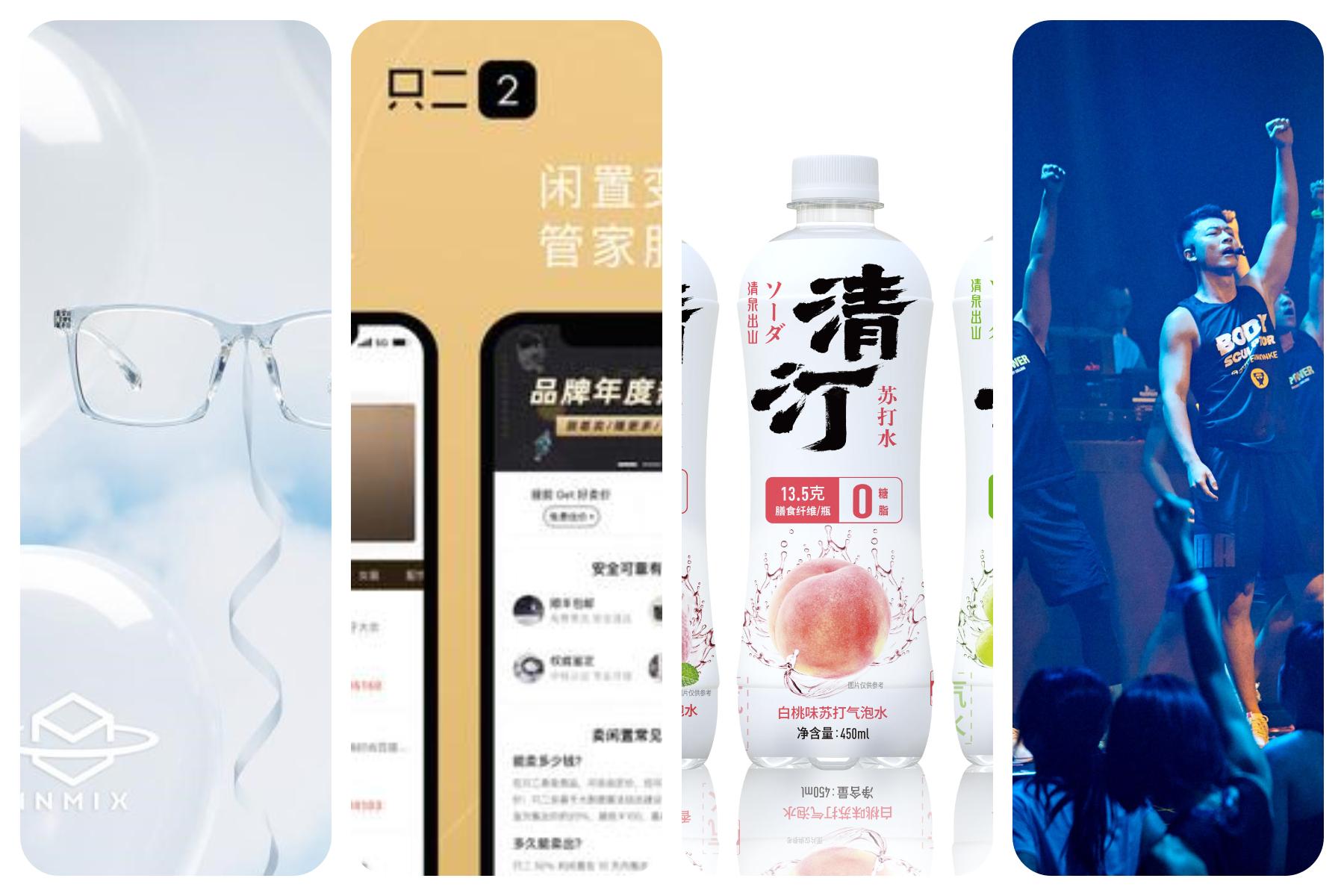 【华丽中国投资周报】2021年第17期:11家中国时尚消费企业完成新一轮融资