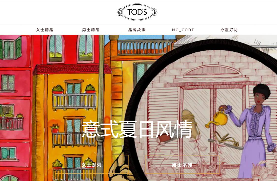 Tod's 集团一季度业绩好于预期,大中华区销售比疫情前增长27.6%