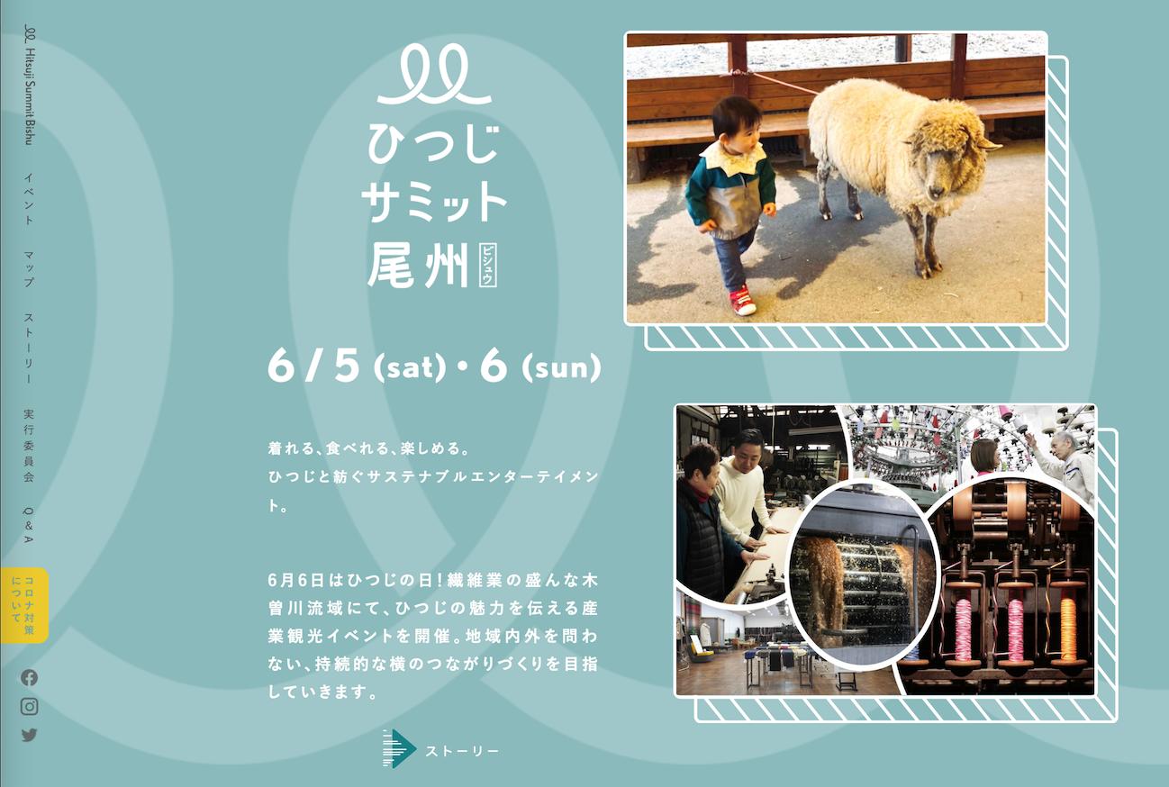 全球三大羊毛织物产地之一、日本尾州举办产业体验活动
