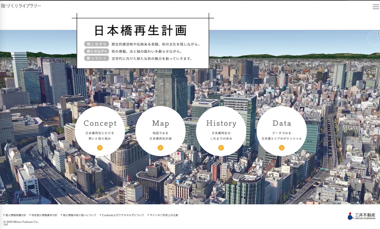 """打造日本的""""硅谷"""",日本最古老商业区之一的日本桥转型创业公司集中地"""