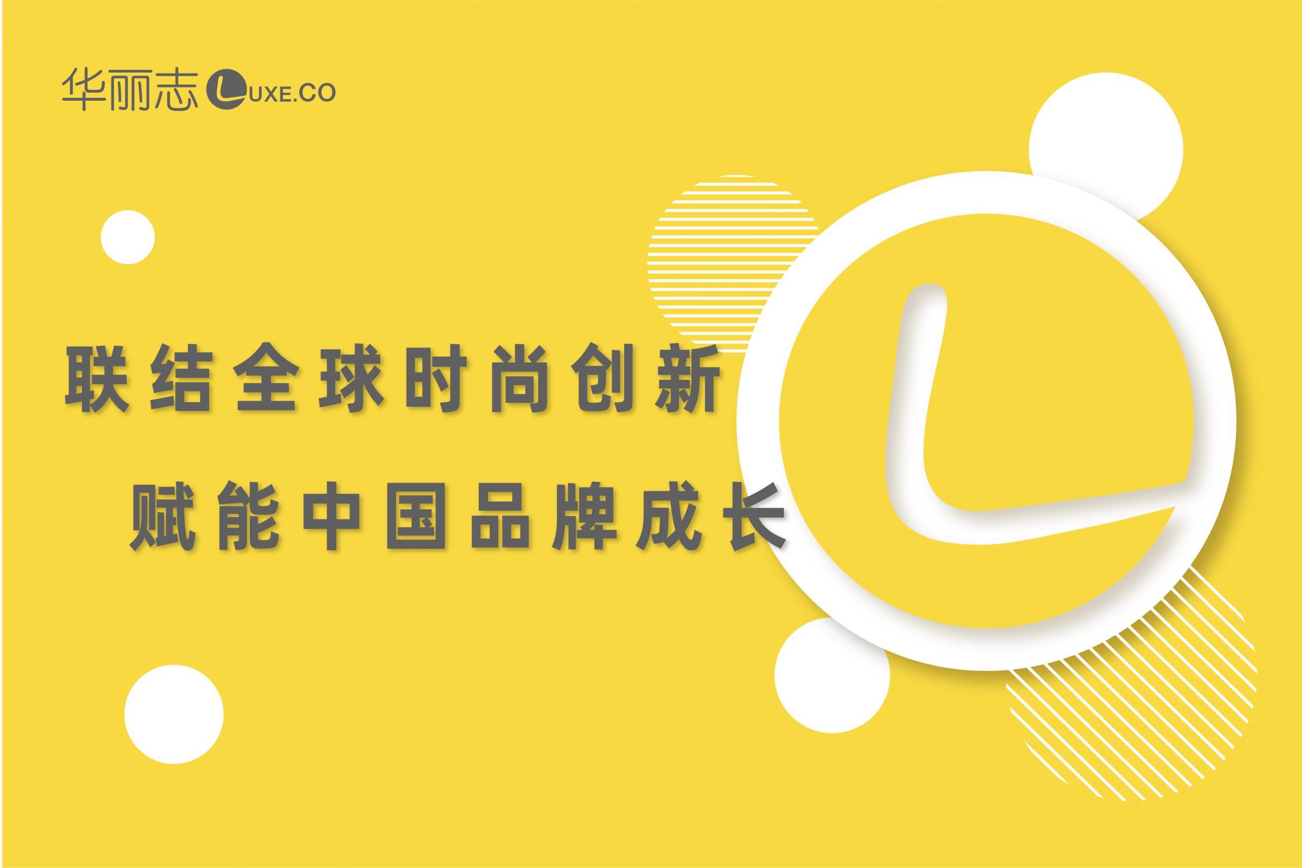 公告 | 华丽志新版App上线!附:下载方式和使用指南