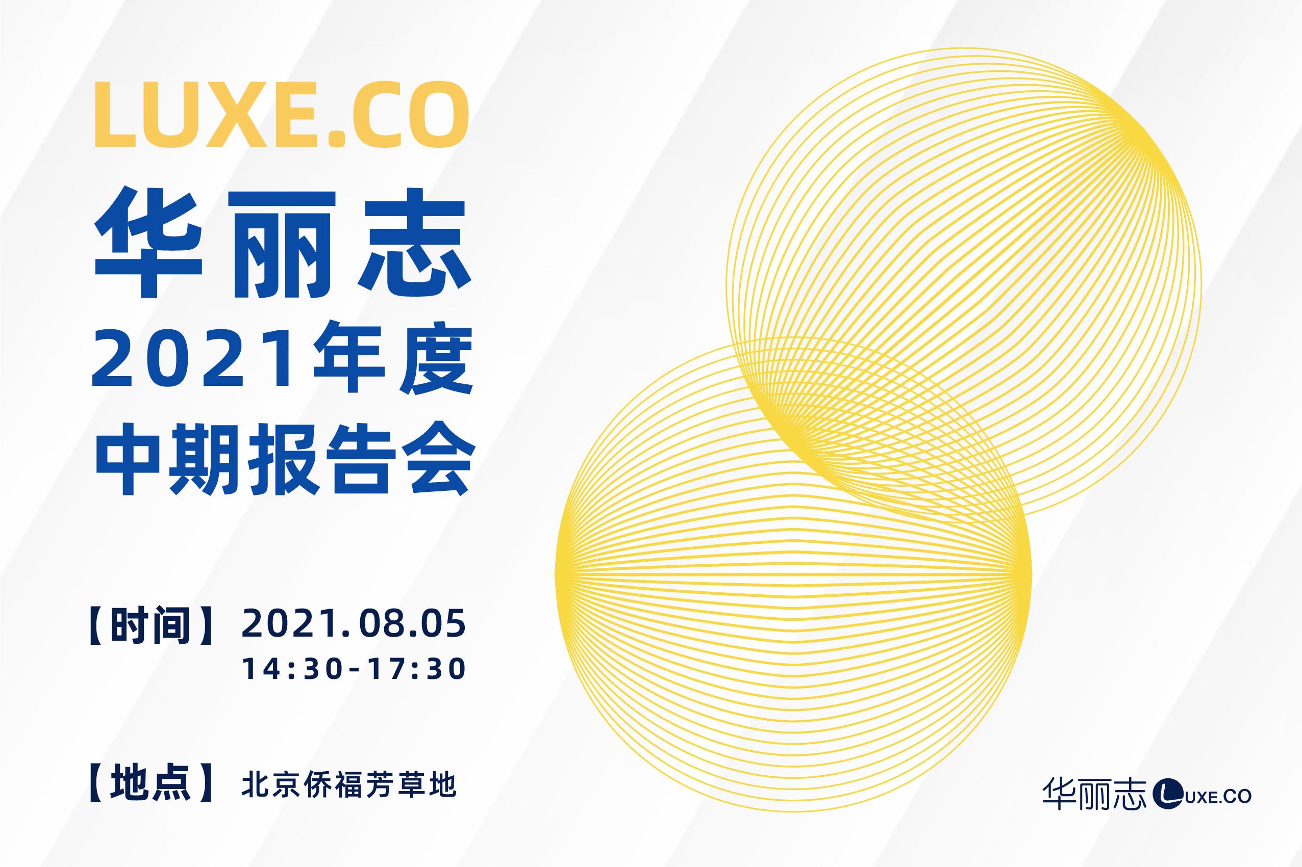 重磅活动 | 华丽志2021年度中期报告会(8月5日下午@北京+线上同步直播)