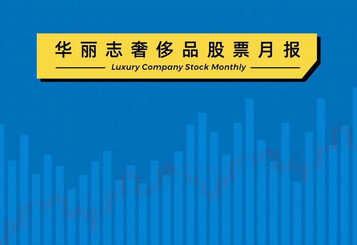 华丽志指数六连升!多家奢侈品企业发布亮丽中报【华丽志奢侈品股票月报】2021年7月