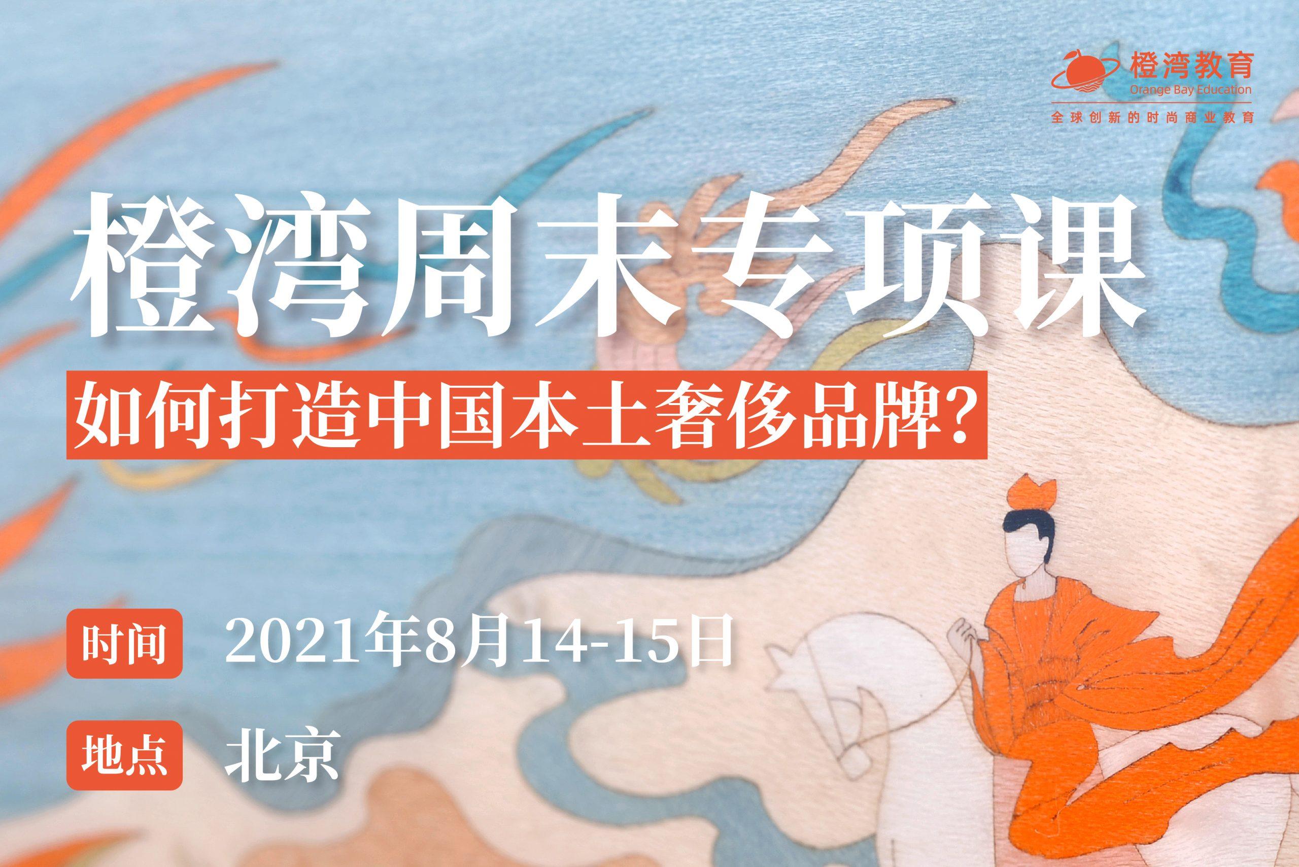 报名|橙湾专项课:如何打造中国本土奢侈品牌?(8月14日-15日,北京)
