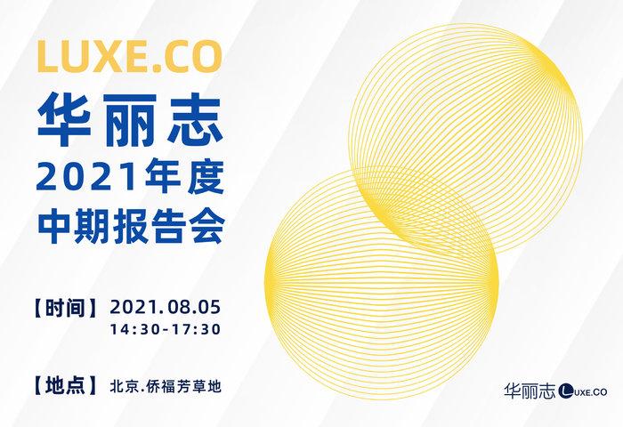 重磅活动   华丽志2021年度中期报告会(8月5日下午@北京+线上同步直播)