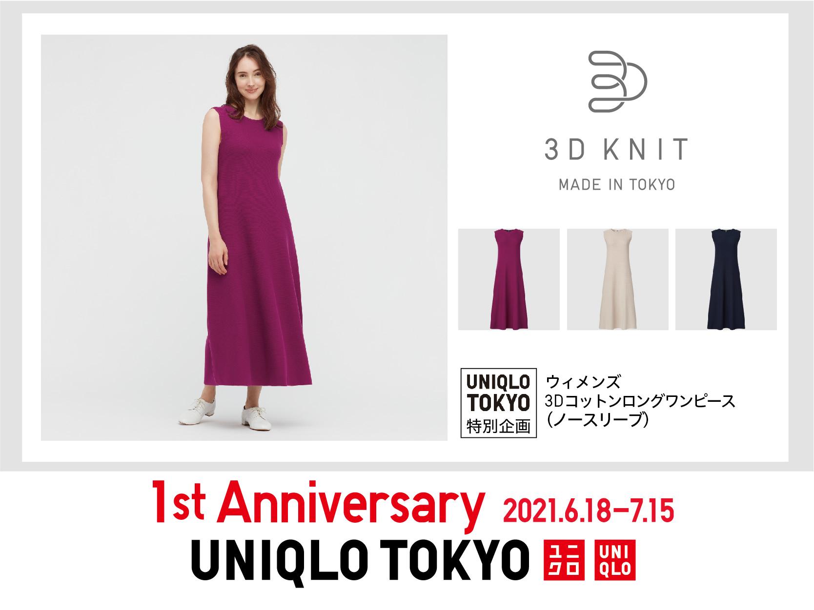 """优衣库母公司尝试内部生产,推出""""东京制造""""的无缝针织商品"""