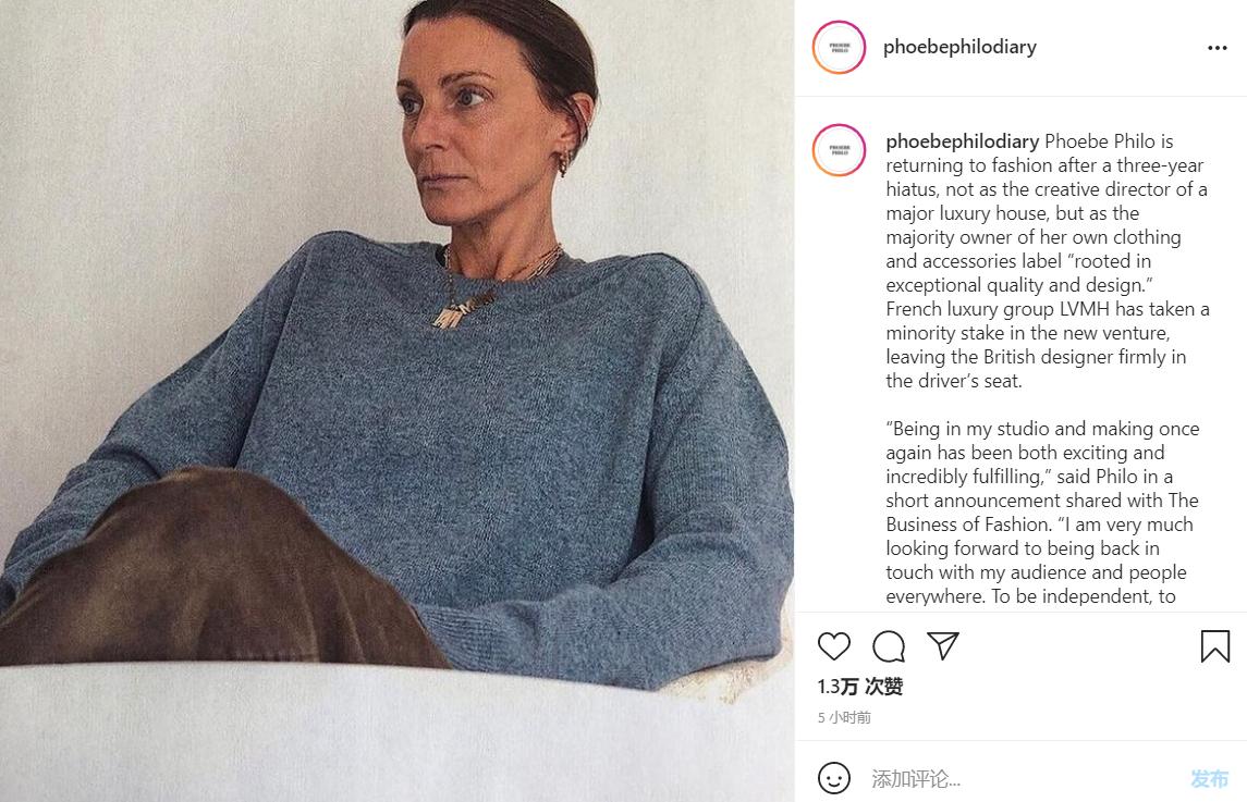 LVMH集团投资于Céline前创意总监 Phoebe Philo复出后推出的个人同名品牌