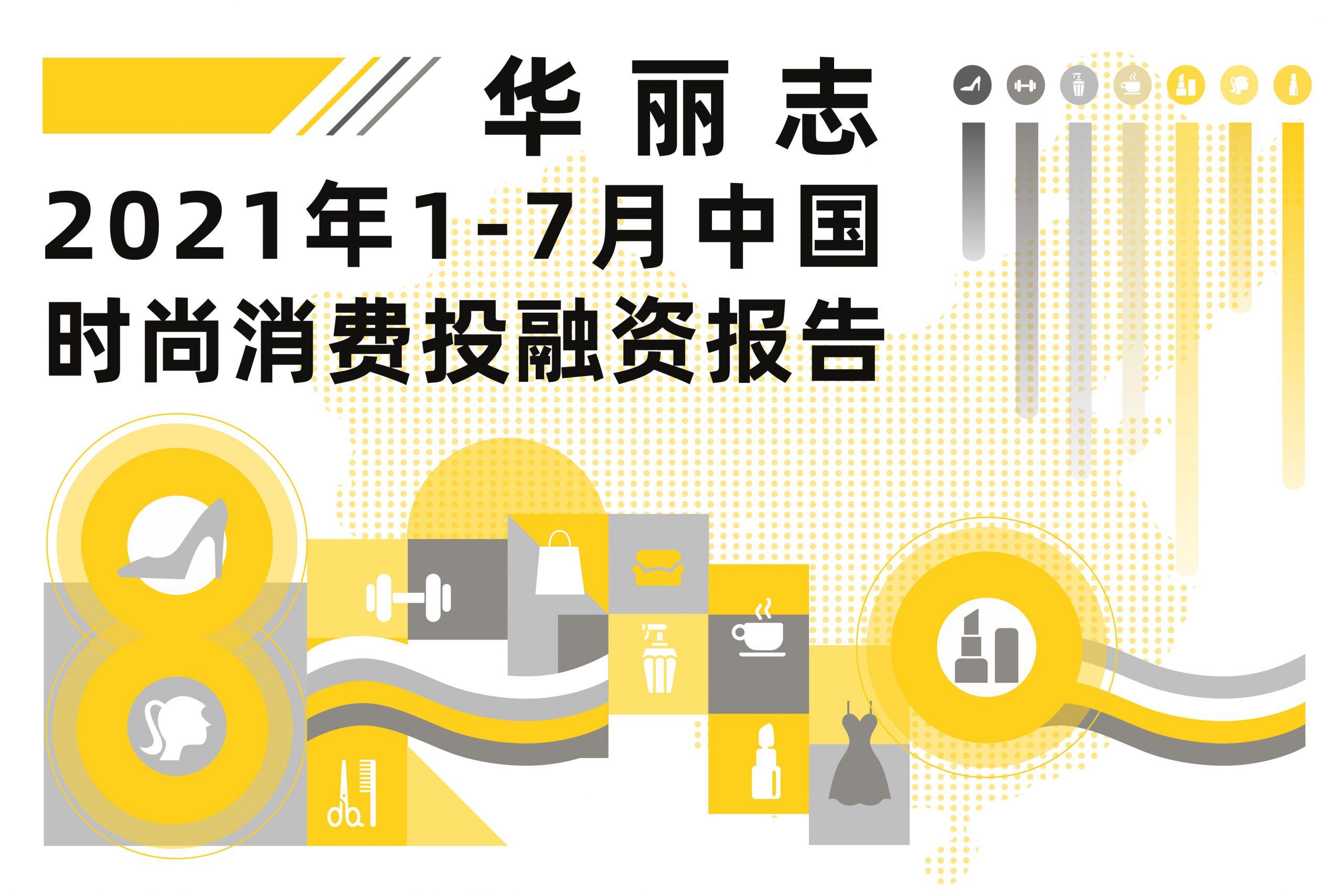 华丽志独家|中国时尚消费投融资报告(2021年1-7月)