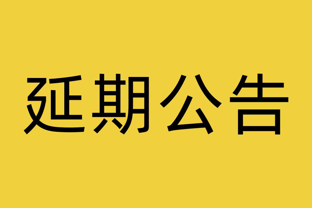 """公告   关于""""华丽志2021年度中期报告会""""延期举办的通知"""