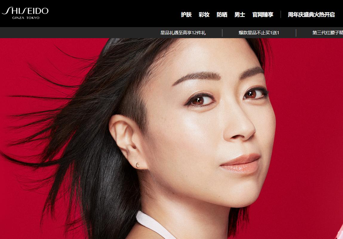 简讯丨资生堂加码中国市场 携手博裕设立首个国际美妆集团专项投资基金