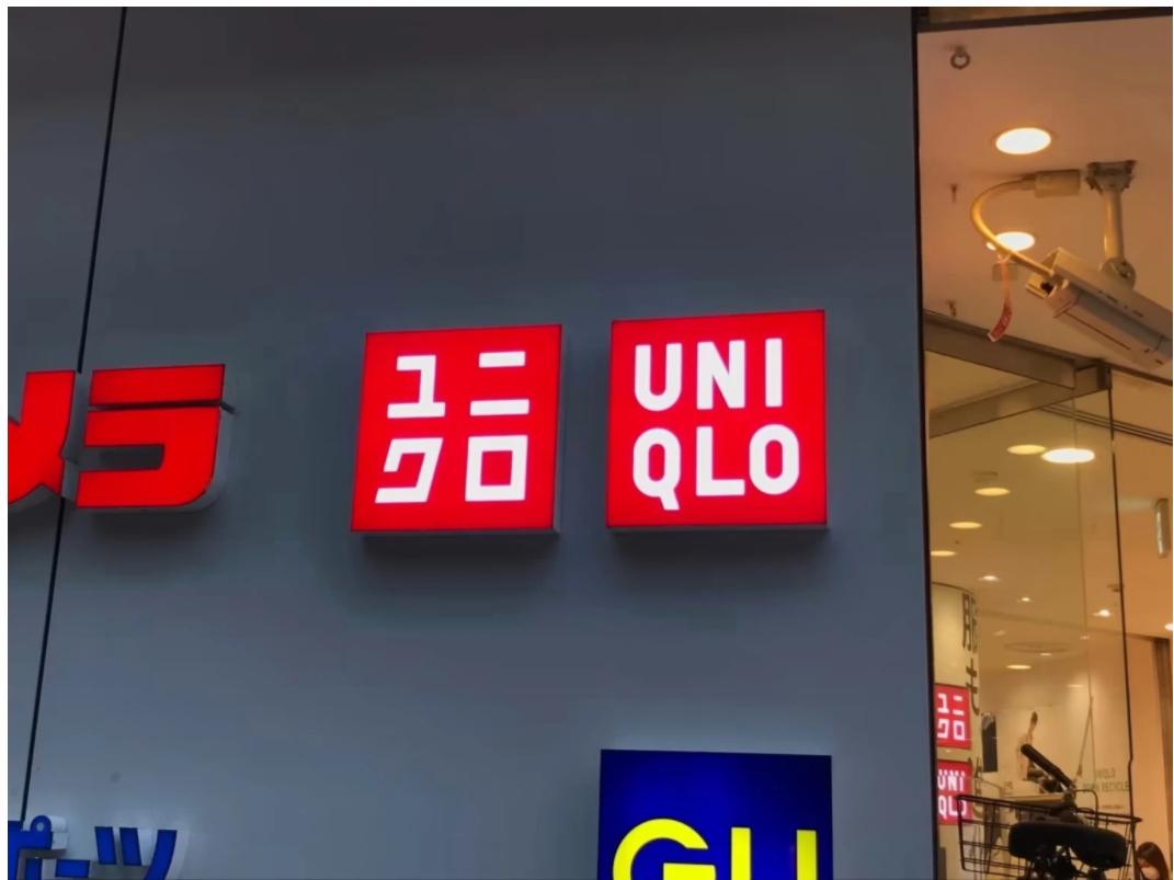 优衣库中国第三家、北京首家旗舰店将于今秋在三里屯开业