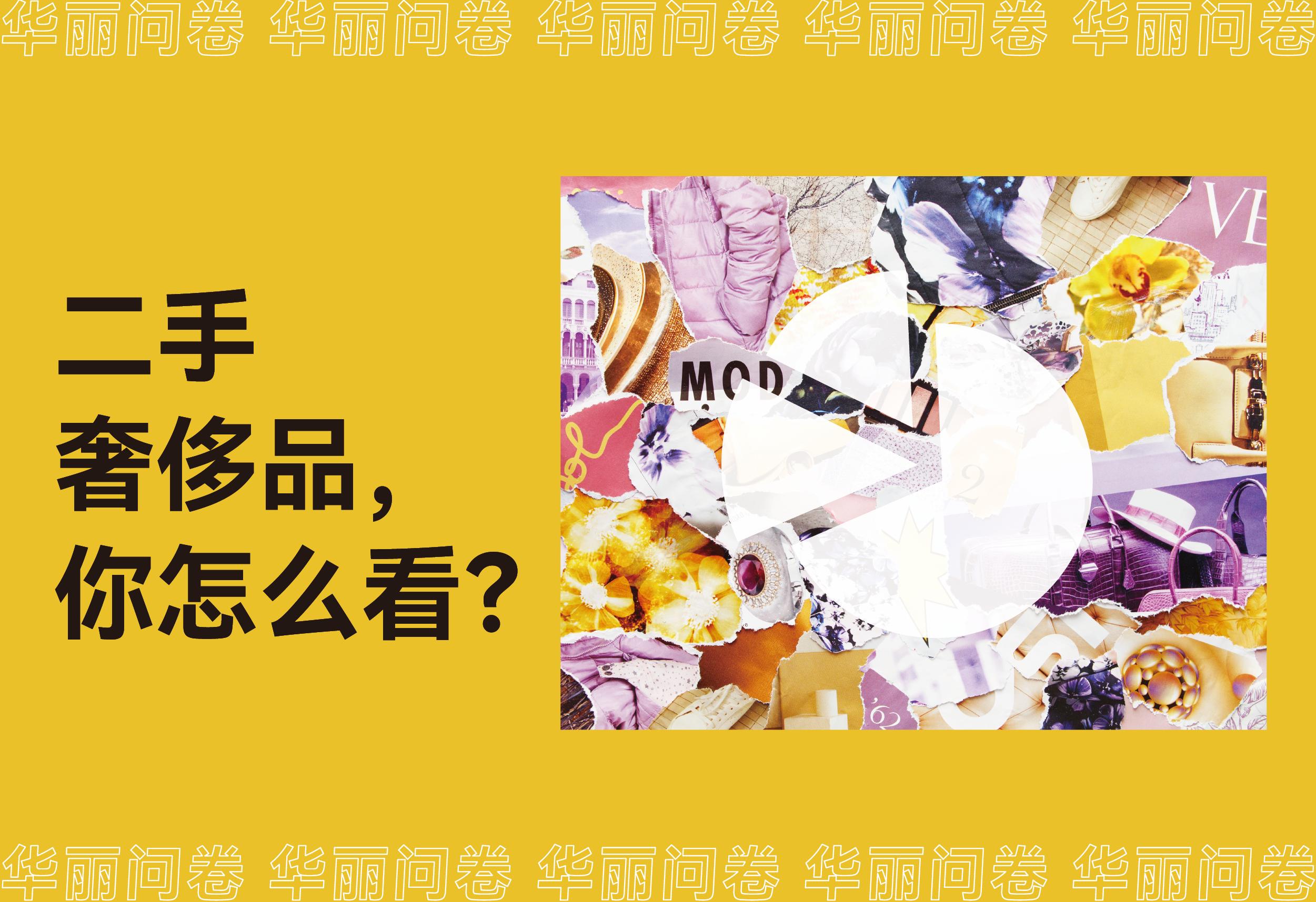 华丽智库|二手奢侈品,在中国真的火了吗?