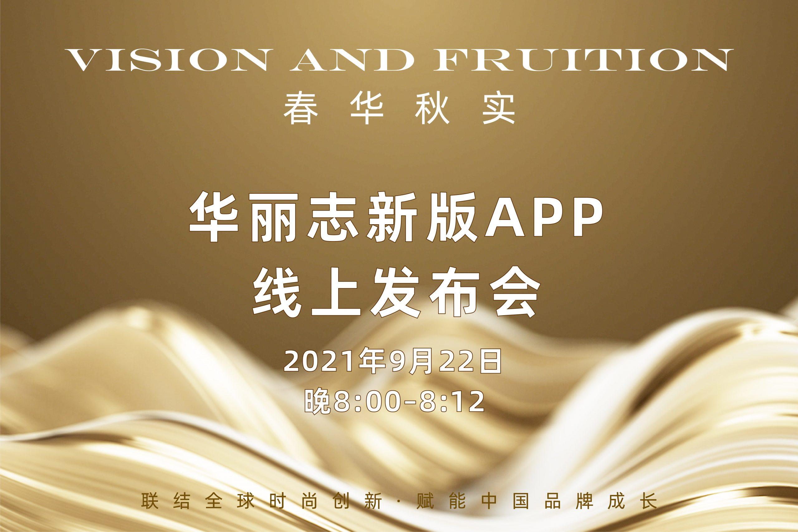 预告:「春华秋实」华丽志新版App发布会将于9月22日线上举行