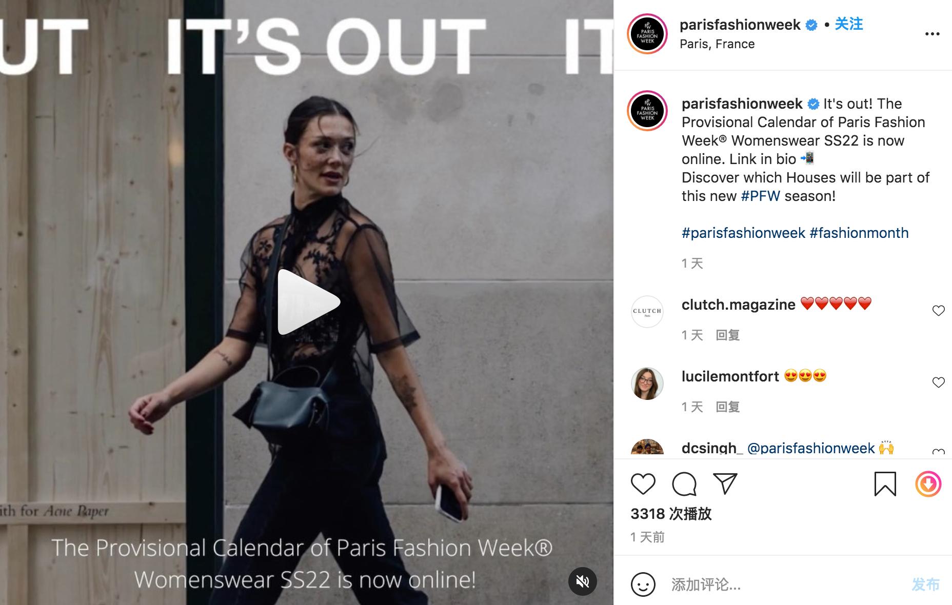 新一季巴黎时装周发布日程表:「上下」和AZ Factory首次亮相,另有五家中国品牌线上参与