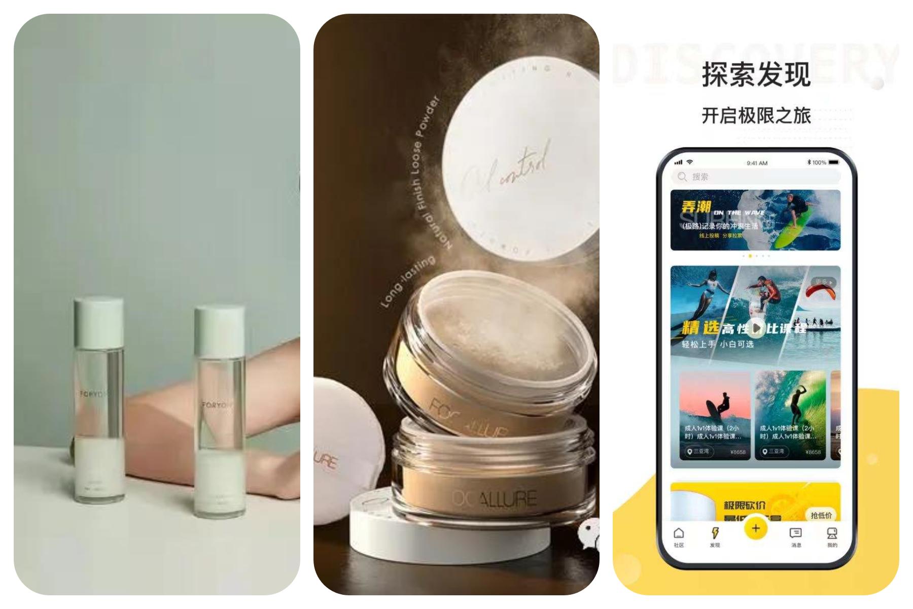 【华丽中国投资周报】2021年第35期:3家中国时尚消费企业完成新一轮融资