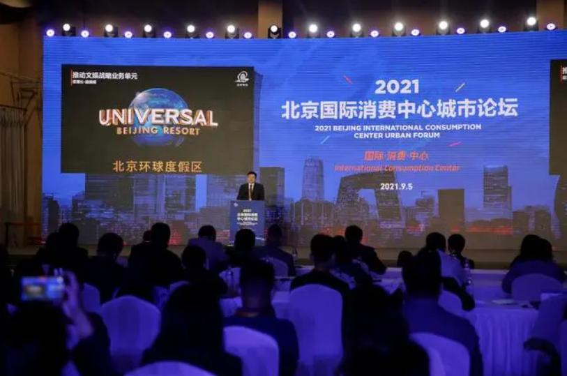 建设国际消费中心城市,北京要怎么做?细节都在这里