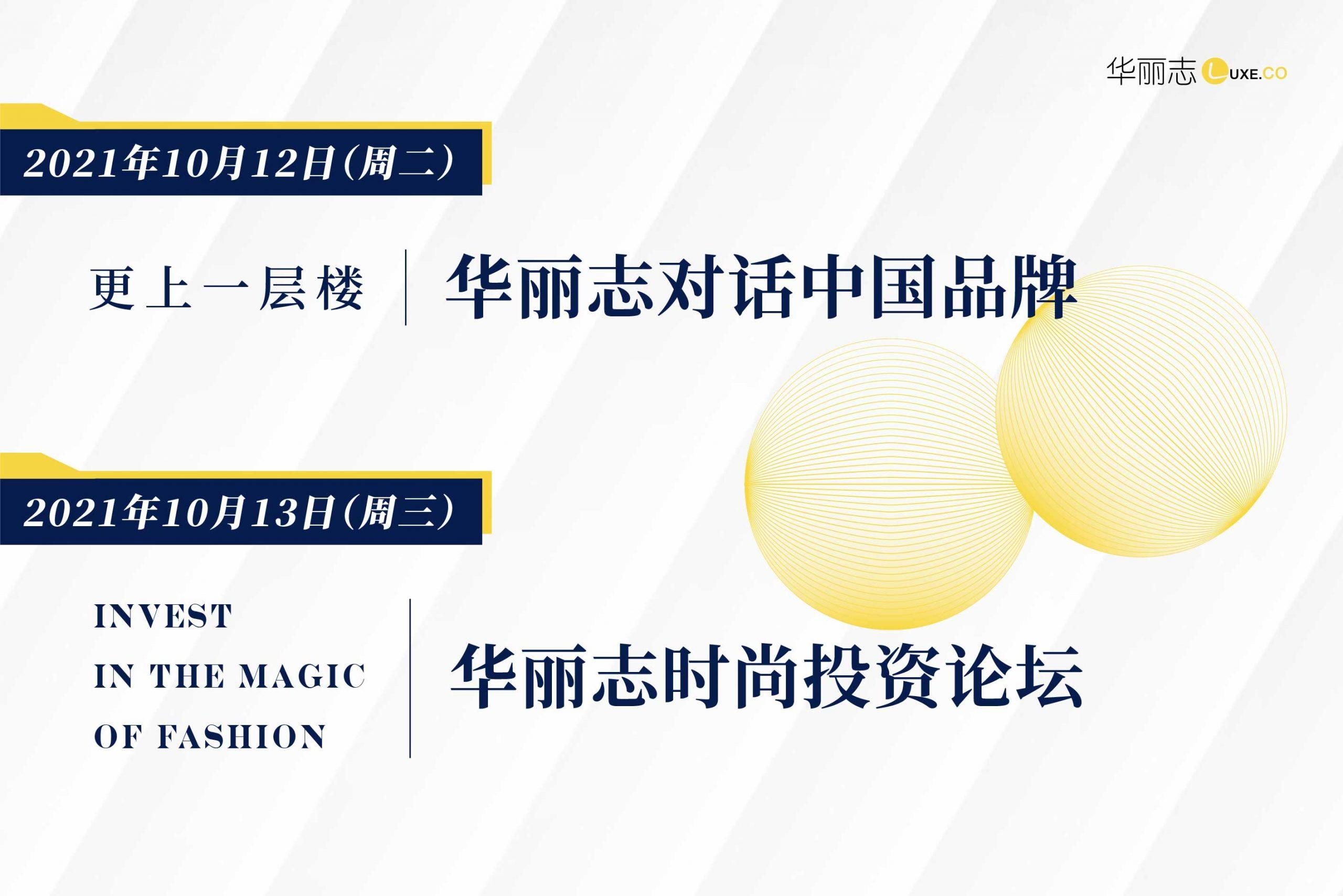 报名 《华丽志》将在上海连办两场重磅行业沙龙:10月12日 & 13日