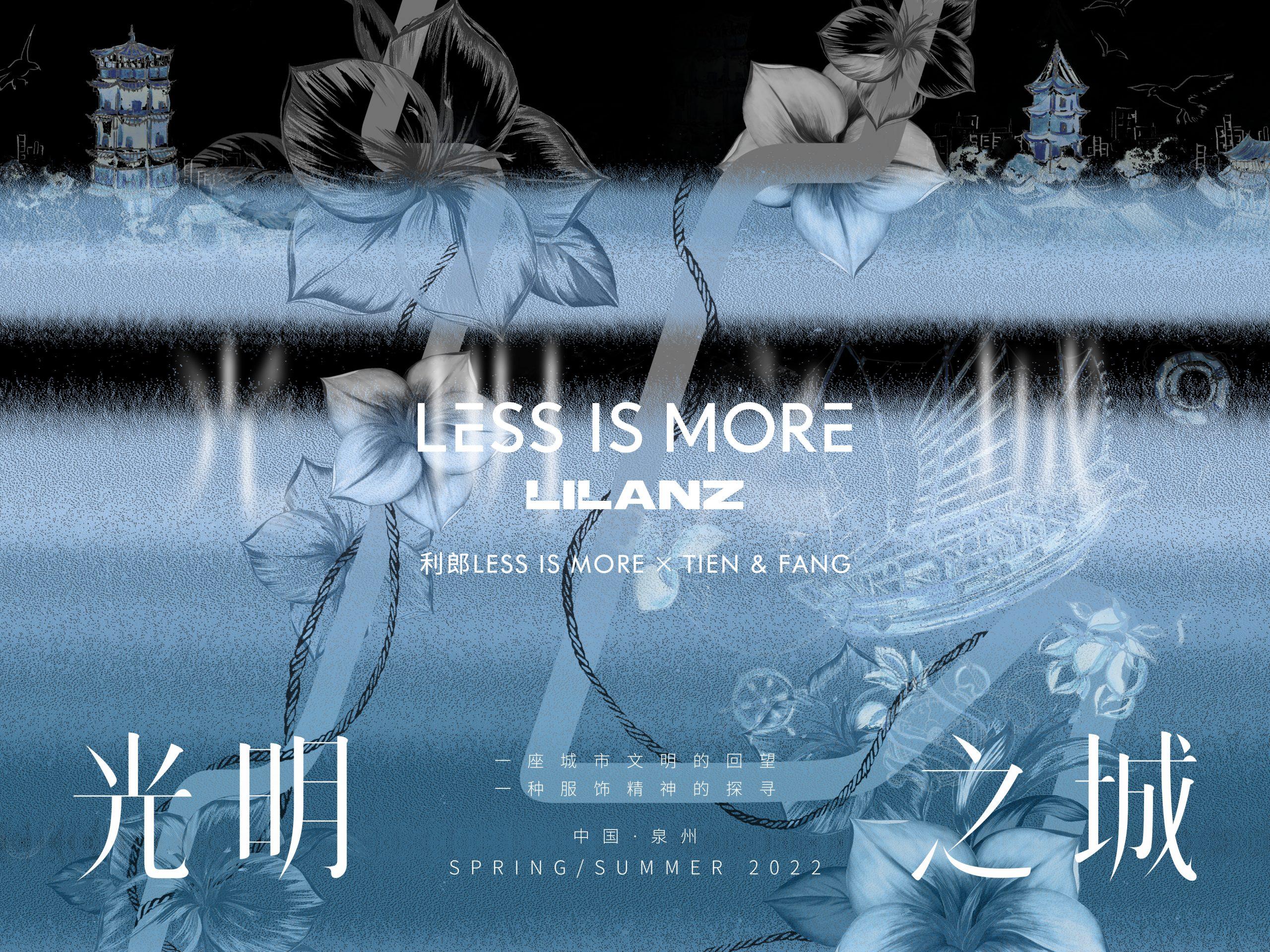 """上海时装周闭幕大秀:利郎 LESS IS MORE 系列将携手两位独立设计师诠释""""光明之城"""""""