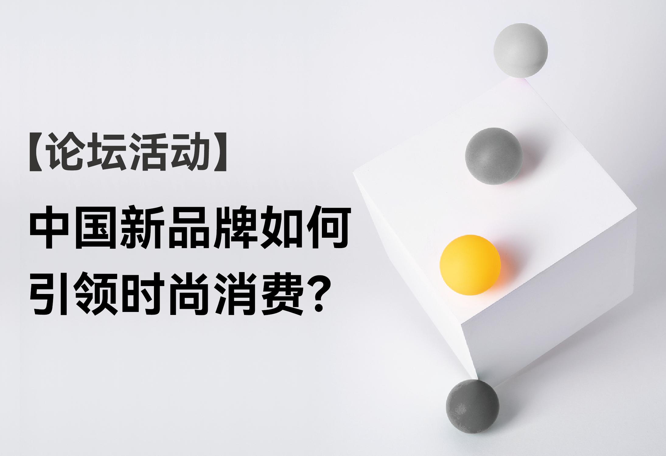 【论坛活动】中国新品牌如何引领时尚消费?《华丽志》与 CCFA 联合主办专题论坛