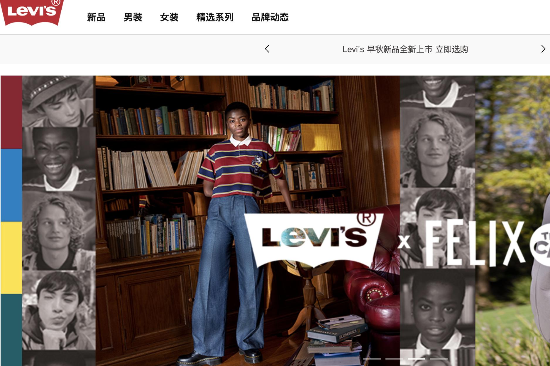 Levi's 最新季度业绩超越疫情前水平达15亿美元